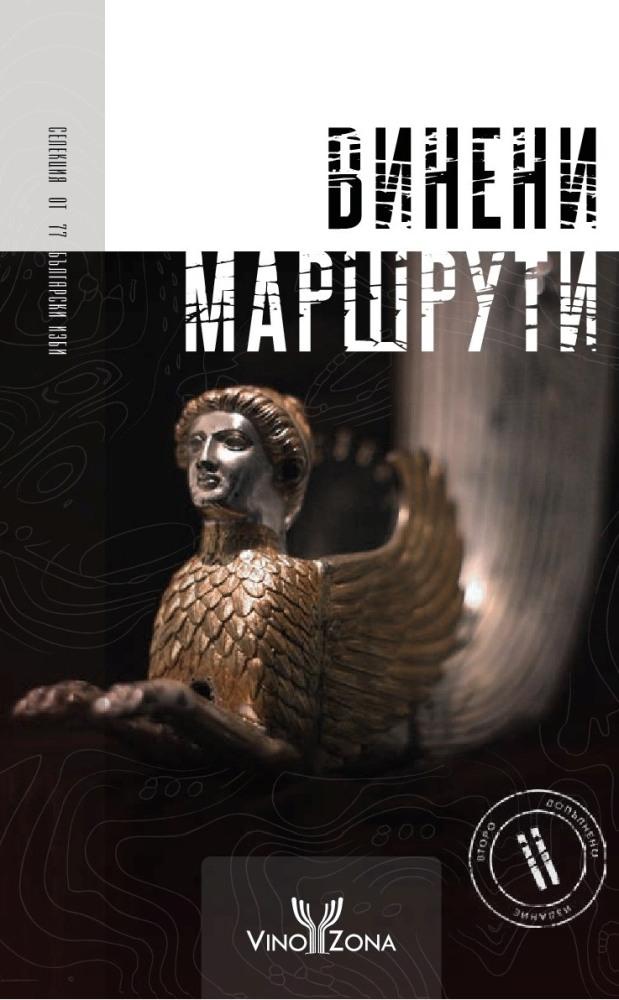 Винени маршрути, Издание на български език