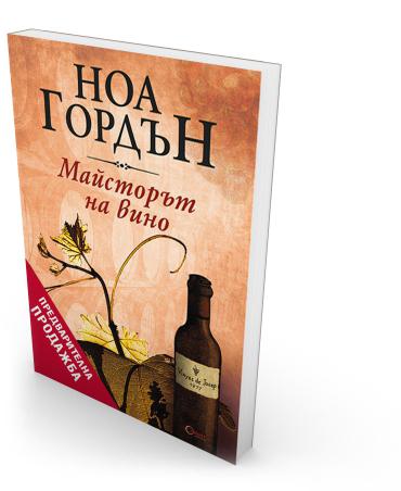 Майсторът на вино, Ноа Гордън