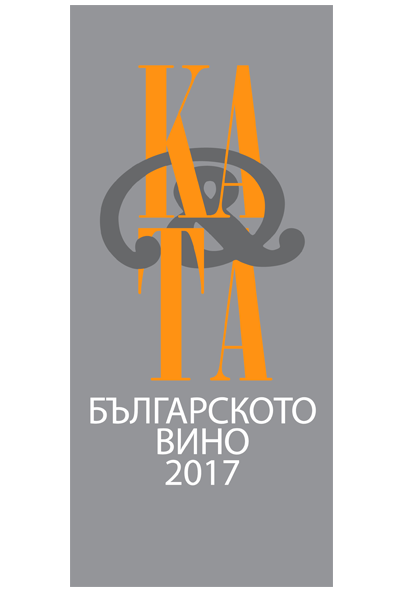 Catalogue of the Bulgarian Wine 2016