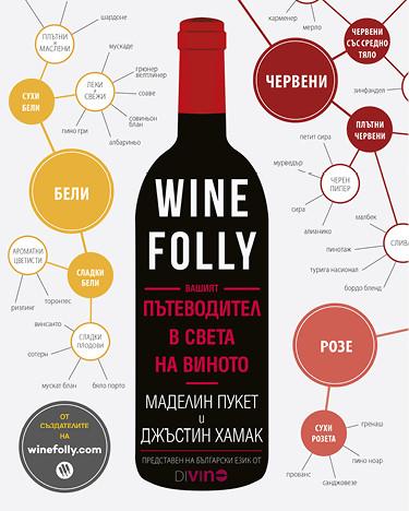 Wine Folly Пътеводител в света на виното