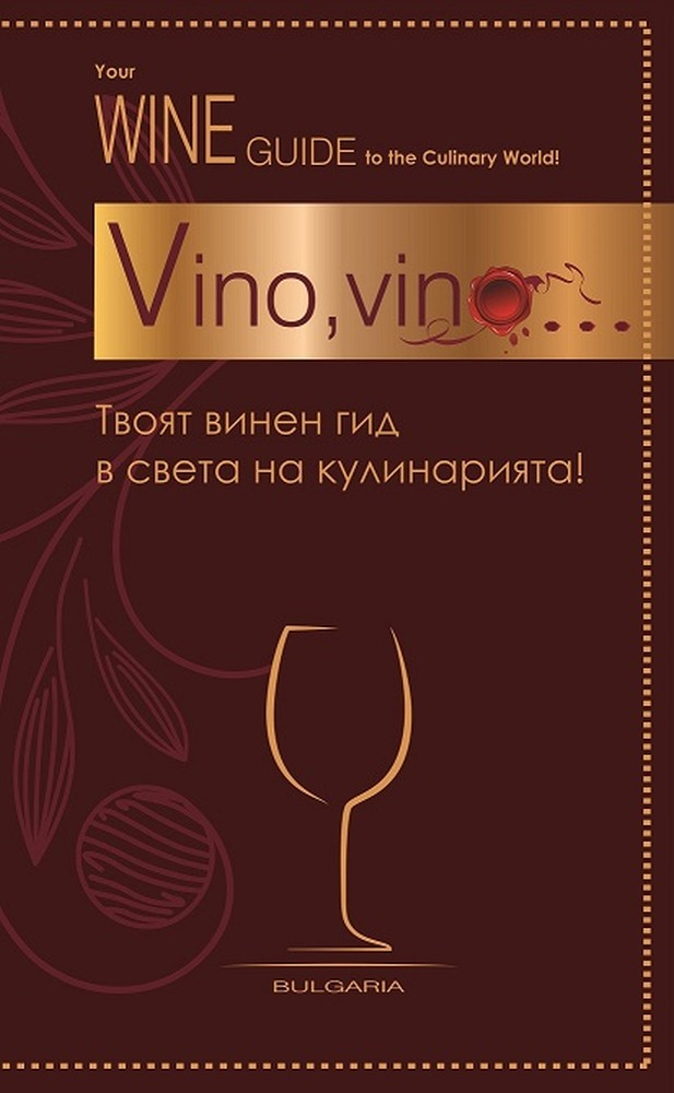 Vino, vnio...Your Wine Guide to the Cilinary World/ bilingual