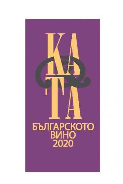 Каталог на българското вино 2020
