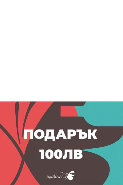 Подаръчна карта за 100лв