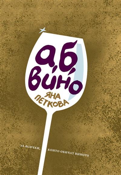 А, Б, Вино на Яна Петкова