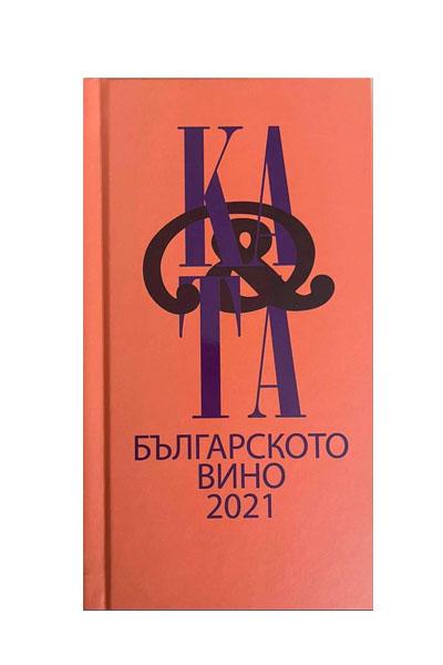 Каталог на българското вино 2021